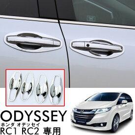 ODYSSEY オデッセ Honda ホンダ RC1 RC2 RC4 カバー トランク 傷予防 ドアノブカバー ドレスアップ ドアノブ アンダーカバー 外装 送料無料