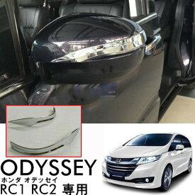 ODYSSEY オデッセ Honda ホンダ RC1 RC2 RC4 左右セット 2P 外装 鏡面仕上げ ドアミラー フレーム メッキ 外装 専用設計 傷予防 送料無料