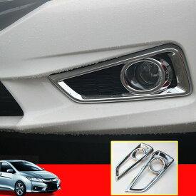 Honda ホンダ グレイス ハイブリット カスタム パーツ アクセサリー GRACE GM4 GM5 GM6 GM9 フロントフォグ カバー ガーニッシュ 2P エアロ ドレスアップ 外装 送料無料