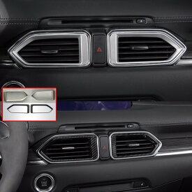 新型 マツダ CX-5 CX5 KF系 2.2 20S 2.2 XD 左右セット 2P エアコンパネルカバー デフォッガーベゼル エアコンダクター インテリアパネル 内装 送料無料