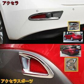 マツダ Mazda アクセラ アクセラスポーツ AXELA BM BY 左右セット 2P 外装 リアフォグ ランプ ガーニッシュ ライト カバー ワイド メッキ フレーム 送料無料