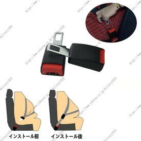 2ピースカーシートベルトバックル - シートベルトエクステンションバックルエクステンダー安全シートバックル 【送料無料】
