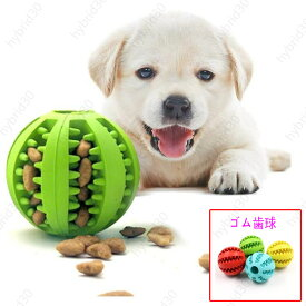 犬 おもちゃ 犬 ボール 噛むおもちゃ 犬用 玩具ボール ラバー製 知育玩具 餌入れ おやつボール 運動不足やストレス解消 ダ イエット レーニングなど 犬遊び用【送料無料】