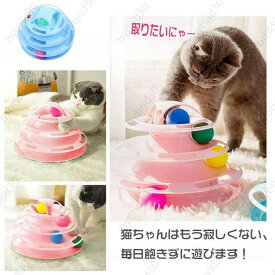 猫 おもちゃ 猫 ボール 回転 くるくる タワー ストレス 解消 4段 上質な作り ピンク【送料無料】