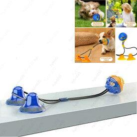 吸引カップの犬のおもちゃ、ダブル吸引カップの付いた犬のロープボールプルグッズ、多機能の臼歯のおもちゃの綱引き、攻撃的な噛みごたえと歯ブラシ、小型、大型の犬/猫に適合【送料無料】