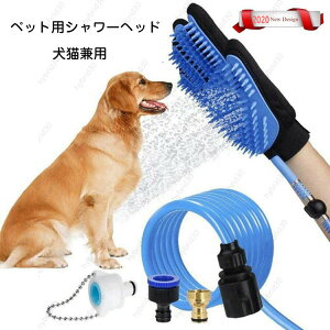 ペットシリコンバスブラシ犬は、マッサージ手袋水洗浄バスノズル犬のヘアブラシを供給します 新しいペット入浴ツール快適なマッサージシャワーツール洗浄ウォッシュバススプレー犬ブラ