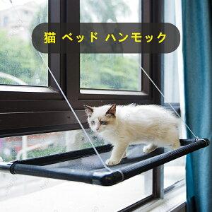 猫 ベッド ハンモック 猫のハンモック キャットハンモック ベッド窓 ねこ 昼寝 日向ぼっこ 吊るす 猫用 小動物 耐荷重10KG ストレス解消 取り付け簡単 バックル付き 4個吸盤 4つの吸盤補助ス