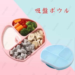 シリコン 食器 グリップ プレート 6ヶ月から 出産祝い ランチプレート 離乳食器 可愛い 保存用 冷凍 冷蔵 マイクロ波加熱 子供 吸盤付きベビー用食器 送料無料