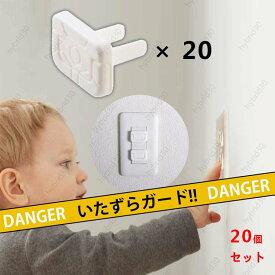 コンセントキャップ 2P 二相コンセントカバー 赤ちゃん いたずら防止 コンセント ほこり防止カバー 延長 コード 電源 タップ ほこり防止 キャップ コンセントタップ カバー 電気コンセント カバー 子供 感電防止20個セット 送料無料