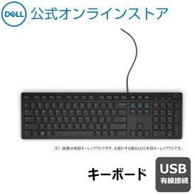 Dell マルチメディアキーボード(日本語)- KB216 - ブラック - 簡易包装