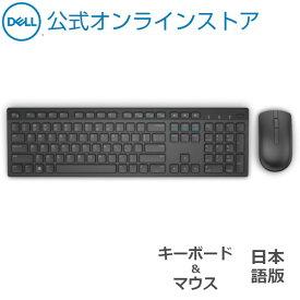 【最大15,000円OFFクーポン: 10/20 (火) 0:00〜10/31 (土) 23:59】Dell公式直販 ワイヤレス キーボードおよびマウス 日本語 KM636 ブラック
