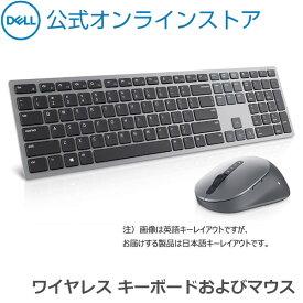 【店内全品P10倍!】Dell公式直販 Dell Premier マルチデバイス ワイヤレス キーボードおよびマウス(日本語)KM7321W