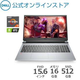 【マラソン期間中はP10倍!】Dell公式直販【受注生産】ゲーミングノートパソコン 新品 Windows10 プラチナ New Dell G15(5515)AMD Ryzen 7 5800H(15.6インチ FHD/16GB メモリ/512GB SSD/ファントムグレー/RTX3050搭載/1年保証)