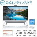【7/30はP10倍!】Dell公式直販【国内在庫】フレームレスデスクトップ Office付き 新品 Windows10 プレミアム Inspiron 24 5000 (5400) Intel 第11世代 Core i5 (23.8インチFHD/8GB メモリ/256GB SSD+1TB HDD/シルバー/Office Home&Business/1年保証)