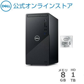 【3/5はP10倍!クーポン最大24,000円OFF(3/2まで)】Dell公式直販【受注生産】コンパクトデスクトップ 新品 プレミアム inspiron-3881 Intel Core i5搭載(8GBメモリ 1TBHDD windows10 1年保証)
