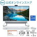 【5/15はP10倍!】Dell公式直販 【受注生産】デスクトップパソコン 一体型 Office付き 新品 Windows10 プラチナ Inspir…