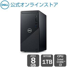 【最大25,000円OFFクーポン: 11/15 (日) 0:00〜12/12 (土) 23:59】Dell公式直販 【受注生産】 コンパクトデスクトップ Office付き 新品 Windows10 Inspiron スタンダード( i3 8GB 1TB 1年保証)