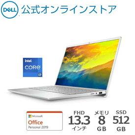 【5/15はP10倍!】Dell公式直販 【受注生産】ノートパソコン Office付き 新品 Windows10 プラチナ Inspiron 13 7000 (7300) Intel 第11世代 Core i7 (13.3インチFHD/8GB メモリ/512GB SSD/プラチナ シルバー/Office Personal/1年保証)