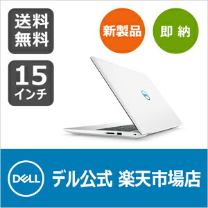 Dell G3 15 ノートパソコンプラチナ・128GB PCIe SSD+1TB HDD・GTX 1050 Ti 搭載(即納モデル)