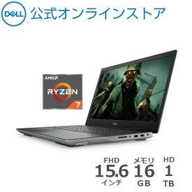 【5/10はP10倍!】Dell公式直販 【受注生産】ゲーミングPC ノート 新品 Windows10 プラチナ Dell G5 15 (5505) AMD Ryzen 7 4800H (15.6インチFHD/16GB 大容量メモリ/1TB SSD/イリデセントシルバーカバー/1年保証)