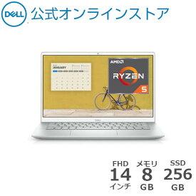 【3/5はP10倍!クーポン最大25,000円OFF(3/30まで)】Dell公式直販 【受注生産】ノートパソコン 新品 Windows10 プレミアム Inspiron 14 5000 (5405) AMD Ryzen 5 4500U (14.0インチFHD/8GB メモリ/256GB SSD/プラチナシルバー/1年保証)