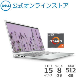 【最大25,000円OFFクーポン: 11/15 (日) 0:00〜12/12 (土) 23:59】Dell公式直販【受注生産】ノートパソコン 新品 プレミアム inspiron-5505 AMD Ryzen7(15インチ 8GBメモリー 512GB windows10 1年保証)