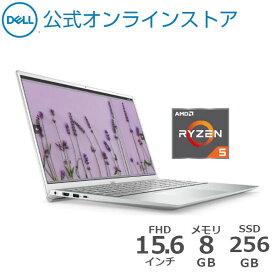 【1/25はP10倍!クーポン最大25,000円OFF(1/28まで)】Dell公式直販 【受注生産】 ノートパソコン 新品 Windows10プレミアム Inspiron 15 5000 (5505) AMD Ryzen 5 4500U (15.6インチFHD/8GB メモリ/256GB SSD/プラチナシルバー/1年保証)