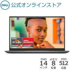 【店内全品P10倍!】Dell公式直販【国内在庫】ノートパソコン 新品 Windows10プラチナ Inspiron 14(5415)AMD Ryzen 7 5700U(14.0インチFHD/8GB メモリ/512GB SSD/プラチナシルバー/1年保証)