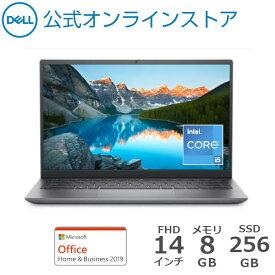【7/30はP10倍!】Dell公式直販【国内在庫】ノートパソコン Office付き 新品 Windows10 プレミアム New Inspiron 14 (5410) Intel 第11世代 Core i5 (14.0インチFHD/8GB メモリ/256GB SSD/プラチナシルバー/Office Home&Business/1年保証)
