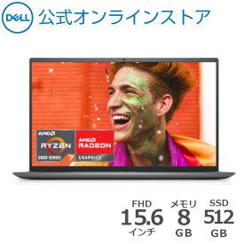 【7/30はP10倍!】Dell公式直販【受注生産】ノートパソコン 新品 Windows10 プラチナ Inspiron 15 (5515) AMD Ryzen 7 5700U (15.6インチFHD/8GB メモリ/512GB SSD/プラチナシルバー/1年保証)