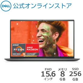 【5/10はP10倍!】Dell公式直販【受注生産】ノートパソコン 新品 Windows10 プレミアム Inspiron 15 (5515) AMD Ryzen 5 5500U (15.6インチFHD/8GB メモリ/256GB SSD/プラチナシルバー/1年保証)