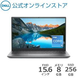 【6/15はP10倍!】Dell公式直販【受注生産】ノートパソコン 新品 Windows10 プレミアム Inspiron 15 (5510) Intel Core i5 (15.6インチFHD/8GB メモリ/256GB SSD/プラチナシルバー/1年保証)