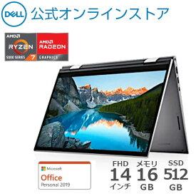 【7/30はP10倍!】Dell公式直販【受注生産】2-in-1 ノートパソコン Office付き 新品 Windows10 プラチナ New Inspiron 14 (7415) AMD Ryzen 7 5700U (15.6インチFHD/16GB 大容量メモリ/512GB SSD/ペブル グリーン/Office Personal/1年保証)