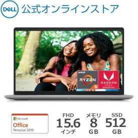 【マラソン期間中はP10倍!】Dell公式直販【受注生産】ノートパソコン 新品 Office付き Windows10 プレミアム New Inspiron 15 3000(3515)AMD Ryzen 5 3500U(15.6インチFHD/8GB メモリ/512GB SSD/Office Personal/プラチナシルバー/1年保証)