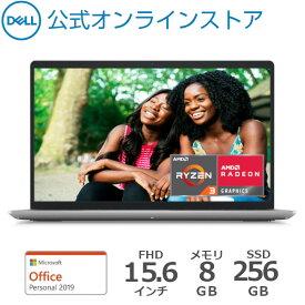 【9/20はP10倍!】Dell公式直販【受注生産】ノートパソコン 新品 Office付き Windows10 スタンダード New Inspiron 15 3000(3515)AMD Ryzen 3 3250U(15.6インチFHD/8GB メモリ/256GB SSD/Office Personal/プラチナシルバー/1年保証)