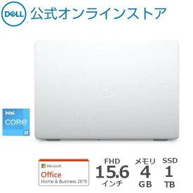 【4/10はP10倍!】Dell公式直販【国内在庫】ノートパソコン Office付き 新品 Windows10 スタンダードプラス Inspiron15 3501 Intel 第11世代 Core i3 (15.6インチFHD/4GB メモリ/1TB SSD/スノーフレーク/Office H&B/1年保証)