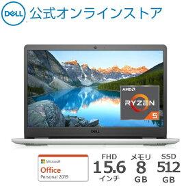 【1/30はP10倍!クーポン最大25,000円OFF(1/28まで)】Dell公式直販 【受注生産】 ノートパソコン Office付き 新品 Windows10プレミアム Inspiron 15 3000 (3505) AMD Ryzen 5 3500U (15.6インチFHD/8GB メモリ/512GB SSDスノーフレーク /Office Personal/1年保証)