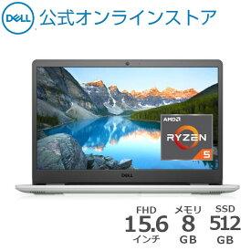 【マラソン期間中はP10倍!】Dell公式直販【受注生産】ノートパソコン 新品 Windows10プレミアム Inspiron 15 3000(3505) AMD Ryzen 5 3500U(15.6インチFHD/8GB メモリ/512GB SSDスノーフレーク /1年保証)