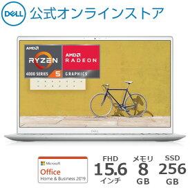 【4/10はP10倍!】Dell公式直販【国内在庫】ノートパソコン Office付き 新品 Windows10 プレミアム Inspiron 15 (5505) AMD Ryzen 5 4500U (15.6インチFHD/8GB メモリ/256GB SSD/プラチナシルバー/Office Home&Business/1年保証)