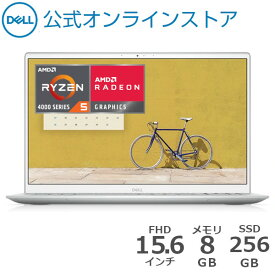 【4/10はP10倍!】Dell公式直販【国内在庫】ノートパソコン 新品 Windows10 プレミアム Inspiron 15 (5505) AMD Ryzen 5 4500U (15.6インチFHD/8GB メモリ/256GB SSD/プラチナシルバー/1年保証)