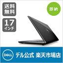 Dell Inspiron 17 5000 シリーズ ノートパソコン プラチナ・フルHD・Office付(即納モデル)