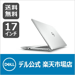Dell Inspiron 17 5000ノートパソコン プレミアム・SSD128GB + HDD1TB搭載・Office付