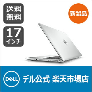 Dell New Inspiron 17 5000プラチナ・SSD128GB + HDD1TB搭載