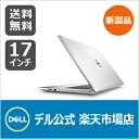 Dell New Inspiron 17 5000ノートパソコンプラチナ・SSD128GB + HDD1TB搭載・Office付