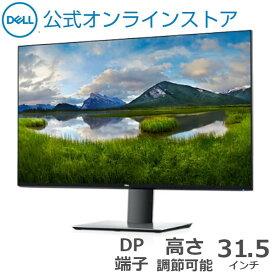 【最大25,000円OFFクーポン: 11/15 (日) 0:00〜12/12 (土) 23:59】Dell公式直販 モニター 新品 デジタルハイエンドシリーズ U3219Q 31.5インチ 4K HDR USB-C 液晶モニター パソコンディスプレイ(3年保証)