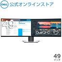 Dell デジタルハイエンドシリーズ U4919DW 49インチワイド曲面液晶モニター パソコンディスプレイ[新品]