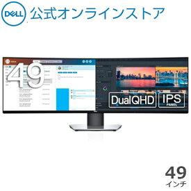 【4/10はP10倍!】Dell公式直販 モニター 新品 U4919DW 49インチワイドモニター(DualQHD/曲面/32:9/IPS非光沢/USB-C,HDMIx2,DP/高さ調整/sRGB 99%)3年保証
