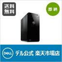 期間限定SALE!【12/17 (月) までの特別価格】 Dell XPSタワー スタンダード・Office付(即納モデル)
