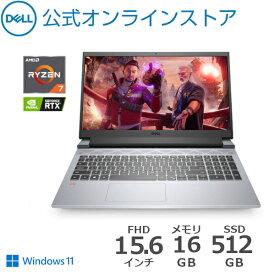 【店内全品P10倍!】Dell公式直販【受注生産】ゲーミングノートパソコン 新品 Windows11 プラチナ New Dell G15(5515)AMD Ryzen 7 5800H(15.6インチ FHD/16GB メモリ/512GB SSD/ファントムグレー/RTX3060搭載/1年保証)
