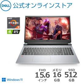 【店内全品P10倍!】Dell公式直販【受注生産】ゲーミングノートパソコン 新品 Windows11 プレミアム New Dell G15(5515)AMD Ryzen 5 5600H(15.6インチ FHD/16GB メモリ/512GB SSD/ファントムグレー/RTX3050搭載/1年保証)